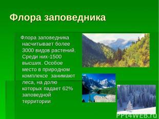 Флора заповедника Флора заповедника насчитывает более 3000 видов растений. Среди