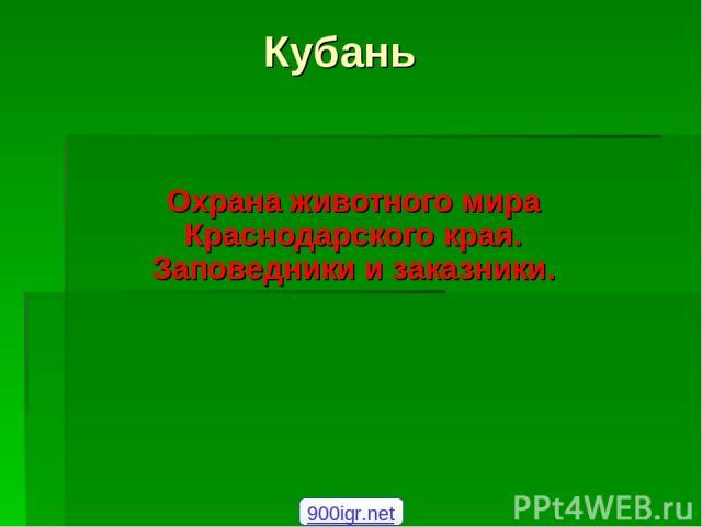 Кубань Охрана животного мира Краснодарского края. Заповедники и заказники. 900igr.net