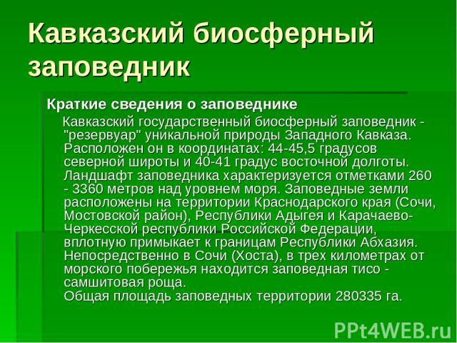 Кавказский биосферный заповедник Краткие сведения о заповеднике Кавказский государственный биосферный заповедник -