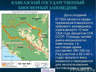 КАВКАЗСКИЙ ГОСУДАРСТВЕННЫЙ БИОСФЕРНЫЙ ЗАПОВЕДНИК Дата создания КГПБЗ является пр