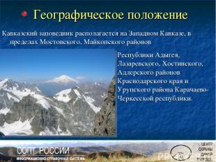 Географическое положение Республики Адыгея, Лазаревского, Хостинского, Адлерског