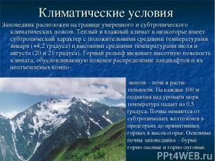 Климатические условия Заповедник расположен на границе умеренного и субтропическ
