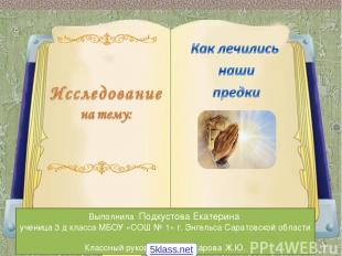 Выполнила Подкустова Екатерина ученица 3 д класса МБОУ «СОШ № 1» г. Энгельса Сар