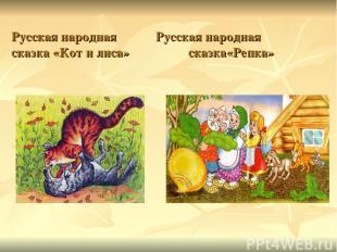 Русская народная Русская народная сказка «Кот и лиса» сказка«Репка»
