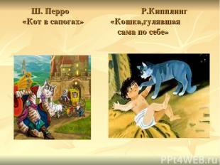 Ш. Перро Р.Кипплинг «Кот в сапогах» «Кошка,гулявшая сама по себе»