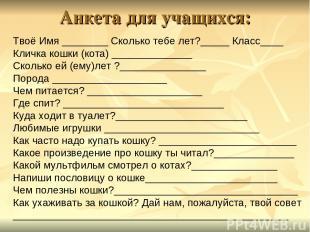 Анкета для учащихся: Твоё Имя ________ Сколько тебе лет?_____ Класс____ Кличка к