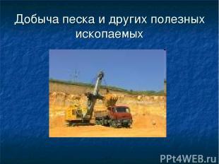 Добыча песка и других полезных ископаемых