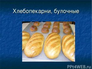 Хлебопекарни, булочные