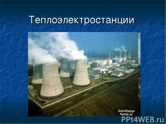 Теплоэлектростанции