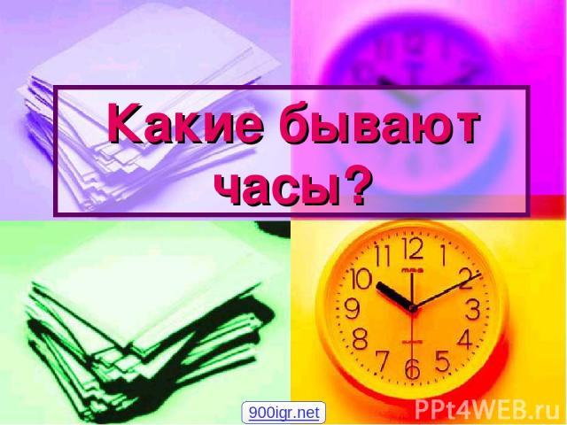 Какие бывают часы? 900igr.net