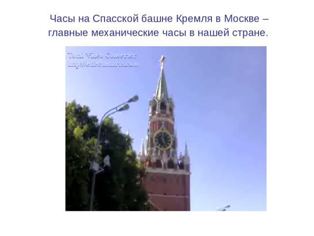 Часы на Спасской башне Кремля в Москве – главные механические часы в нашей стране.