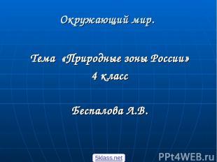Окружающий мир. Тема «Природные зоны России» 4 класс Беспалова Л.В. 5klass.net