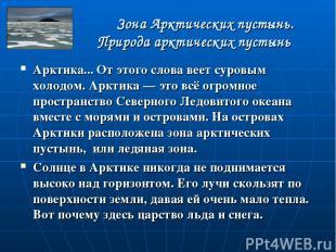Зона Арктических пустынь. Природа арктических пустынь Арктика... От этого слова
