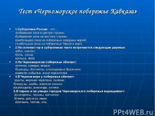 Тест «Черноморское побережье Кавказа» 1.Субтропики России - это ... а)обширная з