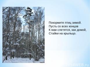 Покормите птиц зимой. Пусть со всех концов К вам слетятся, как домой, Стайки на