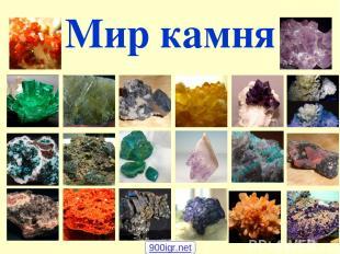 Мир камня 900igr.net