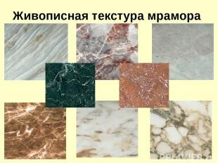 Живописная текстура мрамора