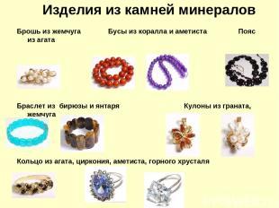 Изделия из камней минералов Брошь из жемчуга Бусы из коралла и аметиста Пояс из