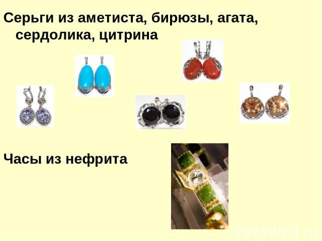 Серьги из аметиста, бирюзы, агата, сердолика, цитрина Часы из нефрита