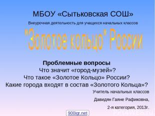Проблемные вопросы Что значит «город-музей»? Что такое «Золотое Кольцо» России?