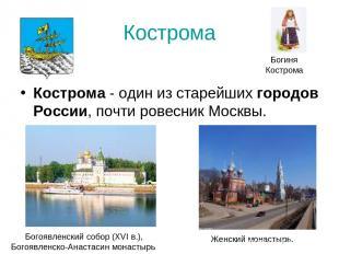 Кострома Кострома - один из старейших городов России, почти ровесник Москвы. Бог