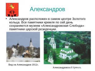 Александров Александров расположен в самом центре Золотого кольца. Все памятники