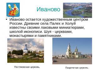 Иваново Иваново остается художественным центром России. Древние села Палех и Хол