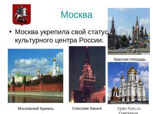 Москва Москва укрепила свой статус культурного центра России. Красная площадь. Х