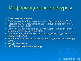 Информационные ресурсы Печатные материалы Плешаков А. А. «Мир вокруг нас», М: «П