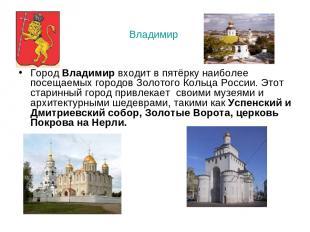 Город Владимир входит в пятёрку наиболее посещаемых городов Золотого Кольца Росс