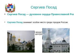 Сергиев Посад — духовное сердце Православной России Сергиев Посад занимает особо