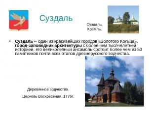 Суздаль -- один из красивейших городов «Золотого Кольца», город-заповедник архит