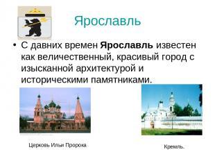 С давних времен Ярославль известен как величественный, красивый город с изысканн