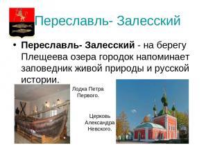 Переславль- Залесский Переславль- Залесский - на берегу Плещеева озера городок н
