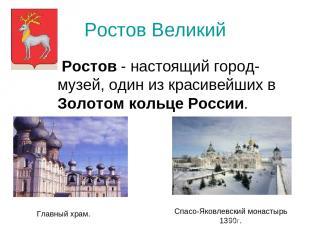 Ростов Великий Ростов - настоящий город-музей, один из красивейших в Золотом кол