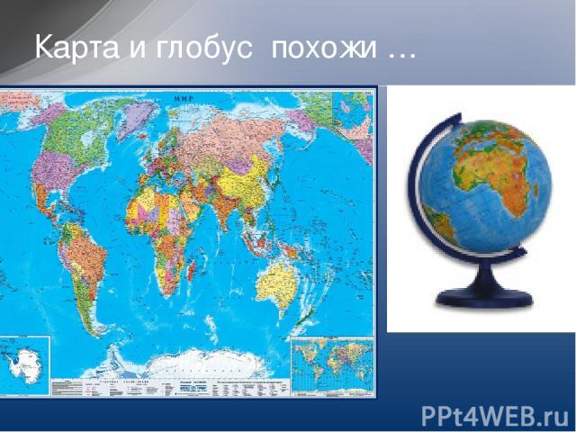 Карта и глобус похожи …