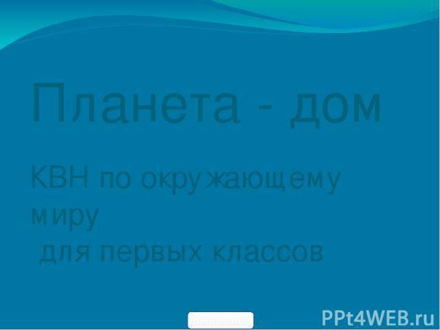 Планета - дом КВН по окружающему миру для первых классов 5klass.net