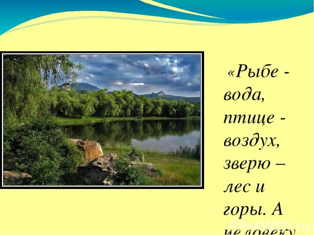 «Рыбе - вода, птице - воздух, зверю – лес и горы. А человеку нужна Родина.» М. Пришвин