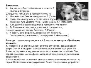 Викторина: 1. Как звали собак, побывавших в космосе ? (Белка и Стрелка) Когда он