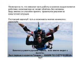 Взлетел в ракете русский парень, всю землю видел с высоты. Был первым в космосе
