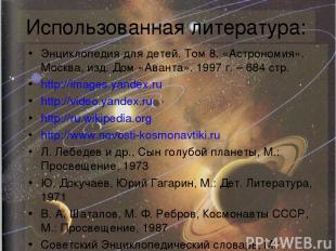 Использованная литература: Энциклопедия для детей. Том 8. «Астрономия». Москва,