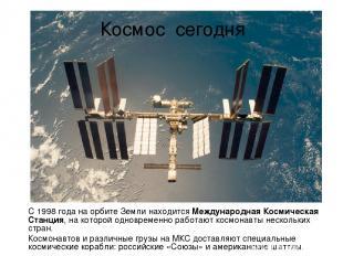 Космос сегодня С 1998 года на орбите Земли находится Международная Космическая С