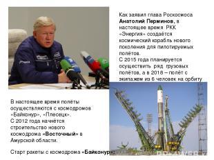 Как заявил глава Роскосмоса Анатолий Перминов, в настоящее время РКК «Энергия» с