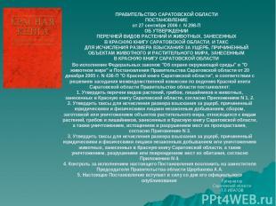 ПРАВИТЕЛЬСТВО САРАТОВСКОЙ ОБЛАСТИ ПОСТАНОВЛЕНИЕ от 27 сентября 2006 г. N 298-П О