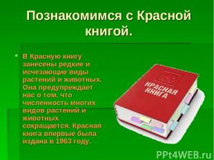Познакомимся с Красной книгой. В Красную книгу занесены редкие и исчезающие виды