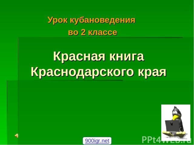Красная книга Краснодарского края Урок кубановедения во 2 классе 900igr.net
