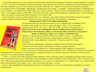 В последнее время в подготовке материалов и реализации самой идеи Красной книги