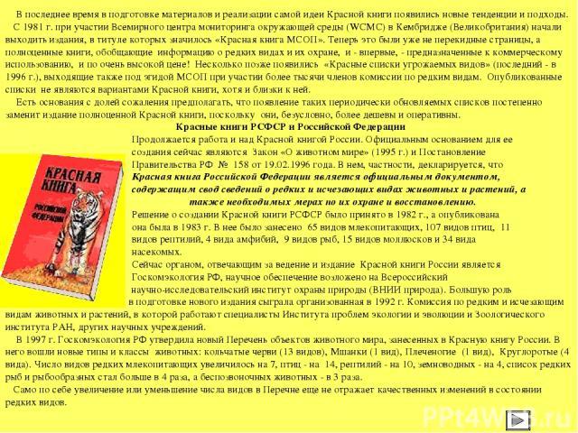 В последнее время в подготовке материалов и реализации самой идеи Красной книги появились новые тенденции и подходы.  С 1981 г. при участии Всемирного центра мониторинга окружающей среды (WCMC) в Кембридже (Великобритания) начали выходить издания,…