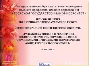 ИТОГОВЫЙ ОТЧЕТ ПО НАУЧНО-ИССЛЕДОВАТЕЛЬСКОЙ РАБОТЕ «ВЕДЕНИЕ КРАСНОЙ КНИГИ ТВЕРСКО