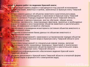 Цель и задачи работ по ведению Красной книги: Оптимизация охраны редких и находя